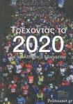 ΤΡΕΧΟΝΤΑΣ ΤΟ 2020 ΜΕ ΤΟ ATHLETICS MAGAZINE