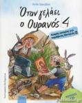 ΟΤΑΝ ΓΕΛΑΕΙ Ο ΟΥΡΑΝΟΣ 4 (+CD)