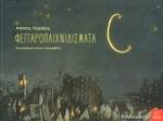 ΦΕΓΓΑΡΟΠΑΙΧΝΙΔΙΣΜΑΤΑ (+CD)