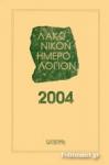 ΛΑΚΩΝΙΚΟΝ ΗΜΕΡΟΛΟΓΙΟΝ 2004