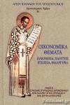 ΟΙΚΟΝΟΜΙΚΑ ΘΕΜΑΤΑ (ΒΙΒΛΙΟΔΕΤΗΜΕΝΗ ΕΚΔΟΣΗ)