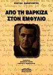 ΑΠΟ ΤΗ ΒΑΡΚΙΖΑ ΣΤΟΝ ΕΜΦΥΛΙΟ (1945)