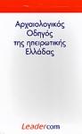 ΣΕΤ ΑΡΧΑΙΟΛΟΓΙΚΟΣ ΟΔΗΓΟΣ ΤΗΣ ΗΠΕΙΡΩΤΙΚΗΣ ΕΛΛΑΔΑΣ (ΤΡΙΤΟΜΟ)