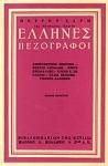 ΕΛΛΗΝΕΣ ΠΕΖΟΓΡΑΦΟΙ (ΠΕΜΠΤΟΣ ΤΟΜΟΣ)