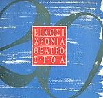 ΕΙΚΟΣΙ ΧΡΟΝΙΑ ΘΕΑΤΡΟ ΣΤΟΑ 1971-1991