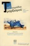 ΤΕΤΡΑΔΙΑ ΜΑΡΞΙΣΜΟΥ, ΤΕΥΧΟΣ 2, ΦΘΙΝΟΠΩΡΟ 2016