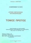 ΜΕΤΑΦΥΣΙΚΗ ΕΓΚΥΚΛΟΠΑΙΔΕΙΑ (ΔΙΤΟΜΟ)