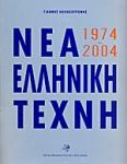 ΝΕΑ ΕΛΛΗΝΙΚΗ ΤΕΧΝΗ 1974-2004
