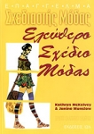 ΕΛΕΥΘΕΡΟ ΣΧΕΔΙΟ ΜΟΔΑΣ