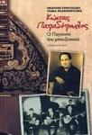 ΚΩΣΤΑΣ ΠΑΠΑΔΟΠΟΥΛΟΣ - Ο ΠΑΓΚΑΝΙΝΙ ΤΟΥ ΜΠΟΥΖΟΥΚΙΟΥ