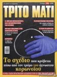 ΤΡΙΤΟ ΜΑΤΙ, ΤΕΥΧΟΣ 286