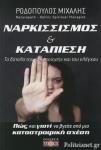 ΝΑΡΚΙΣΣΙΣΜΟΣ ΚΑΙ ΚΑΤΑΠΙΕΣΗ