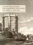 ΤΟ ΕΡΓΟ ΤΗΣ ΓΑΛΛΙΚΗΣ ΕΠΙΣΤΗΜΟΝΙΚΗΣ ΑΠΟΣΤΟΛΗΣ ΤΟΥ ΜΟΡΙΑ, 1829-1838