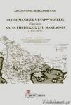 ΟΙ ΟΘΩΜΑΝΙΚΕΣ ΜΕΤΑΡΡΥΘΜΙΣΕΙΣ ΚΑΙ ΟΙ ΕΠΙΠΤΩΣΕΙΣ ΣΤΗ ΜΑΚΕΔΟΝΙΑ (TANZIMAT 1830-1878)