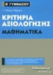 ΜΑΘΗΜΑΤΙΚΑ Β΄ ΓΥΜΝΑΣΙΟΥ ΚΡΙΤΗΡΙΑ ΑΞΙΟΛΟΓΗΣΗΣ