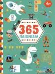 365 ΠΑΙΧΝΙΔΙΑ (4+)