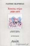 ΑΠΑΝΤΕΣ ΣΤΙΧΟΙ 1936-1970
