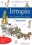 ΙΣΤΟΡΙΑ Γ΄ ΔΗΜΟΤΙΚΟΥ