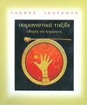 ΣΑΜΑΝΙΣΤΙΚΟ ΤΑΞΙΔΙ (ΠΕΡΙΕΧΕΙ CD)