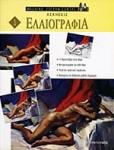 ΕΛΑΙΟΓΡΑΦΙΑ - ΑΣΚΗΣΕΙΣ (ΠΡΩΤΟΣ ΤΟΜΟΣ)