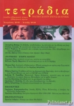 ΤΕΤΡΑΔΙΑ ΠΟΛΙΤΙΚΟΥ ΔΙΑΛΟΓΟΥ ΕΡΕΥΝΑΣ ΚΑΙ ΚΡΙΤΙΚΗΣ, ΤΕΥΧΟΣ 74-75, ΧΕΙΜΩΝΑΣ 2019-ΑΝΟΙΞΗ 2020