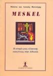MESKEL (ΜΕΣΚΕΛ)