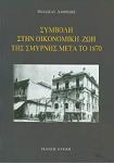 ΣΥΜΒΟΛΗ ΣΤΗΝ ΟΙΚΟΝΟΜΙΚΗ ΖΩΗ ΤΗΣ ΣΜΥΡΝΗΣ ΜΕΤΑ ΤΟ 1870