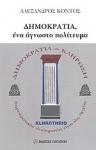 ΔΗΜΟΚΡΑΤΙΑ, ΕΝΑ ΑΓΝΩΣΤΟ ΠΟΛΙΤΕΥΜΑ (ΠΡΩΤΟ ΜΕΡΟΣ)