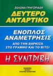 ΔΕΥΤΕΡΟ ΑΝΤΑΡΤΙΚΟ - ΙΣΤΟΡΙΑ ΤΗΣ ΣΥΓΧΡΟΝΟΥ ΕΛΛΑΔΟΣ 1941-1974