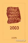 ΛΑΚΩΝΙΚΟΝ ΗΜΕΡΟΛΟΓΙΟΝ 2003