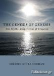 (H/B) THE GENESIS OF GENESIS