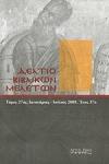 ΔΕΛΤΙΟ ΒΙΒΛΙΚΩΝ ΜΕΛΕΤΩΝ, ΤΕΥΧΟΣ 27, ΙΑΝΟΥΑΡΙΟΣ - ΙΟΥΛΙΟΣ 2009, ΕΤΟΣ 37