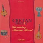 CRETAN MUSIC (ΠΕΡΙΕΧΕΙ CD)