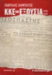ΚΚΕ ΚΑΙ ΕΞΟΥΣΙΑ 1940-1944