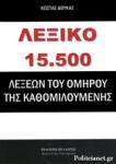 ΛΕΞΙΚΟ 15.500