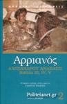 ΑΡΡΙΑΝΟΣ: ΑΛΕΞΑΝΔΡΟΥ ΑΝΑΒΑΣΙΣ (ΔΕΥΤΕΡΟΣ ΤΟΜΟΣ)