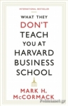 (P/B) WHAT THEY DON'T TEACH YOU AT HARVARD BUSINESS SCHOOL