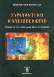 ΣΥΜΠΑΝΤΙΚΟ ΚΑΛΕΙΔΟΣΚΟΠΙΟ