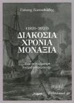 ΔΙΑΚΟΣΙΑ ΧΡΟΝΙΑ ΜΟΝΑΞΙΑ (1821 - 2021)