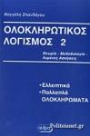 ΟΛΟΚΛΗΡΩΤΙΚΟΣ ΛΟΓΙΣΜΟΣ (ΔΕΥΤΕΡΟΣ ΤΟΜΟΣ)