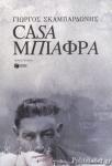 CASA ΜΠΙΑΦΡΑ