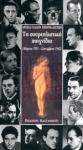 ΣΟΥΡΕΑΛΙΣΤΙΚΑ ΠΑΙΧΝΙΔΙΑ (ΜΑΡΤΙΟΣ 1921 - ΣΕΠΤΕΜΒΡΙΟΣ 1962)