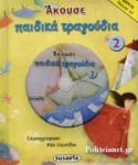 ΑΚΟΥΣΕ ΠΑΙΔΙΚΑ ΤΡΑΓΟΥΔΙΑ 2 (+CD)