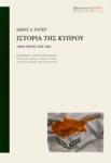 ΙΣΤΟΡΙΑ ΤΗΣ ΚΥΠΡΟΥ (ΠΡΩΤΟΣ ΤΟΜΟΣ)