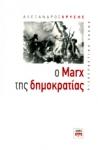 Ο MARX ΤΗΣ ΔΗΜΟΚΡΑΤΙΑΣ