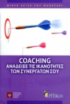 COACHING - ΑΝΑΔΕΙΞΕ ΤΙΣ ΙΚΑΝΟΤΗΤΕΣ ΤΩΝ ΣΥΝΕΡΓΑΤΩΝ ΣΟΥ