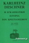 Η ΕΓΚΛΗΜΑΤΙΚΗ ΙΣΤΟΡΙΑ ΤΟΥ ΧΡΙΣΤΙΑΝΙΣΜΟΥ - 10ος ΑΙΩΝΑΣ (ΟΓΔΟΟΣ ΤΟΜΟΣ)