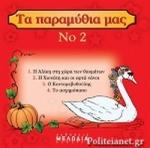 (CD) ΤΑ ΠΑΡΑΜΥΘΙΑ ΜΑΣ (Νο 2)