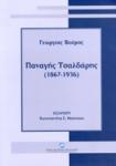 ΠΑΝΑΓΗΣ ΤΣΑΛΔΑΡΗΣ (1867-1936)