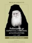 ΓΕΡΟΝΤΑΣ ΑΝΘΙΜΟΣ ΑΓΙΑΝΝΑΝΙΤΗΣ, 1913-1996 (+DVD)